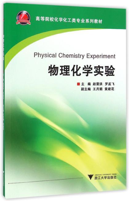 物理化学实验(高等院校化工化学类专业系列教材)
