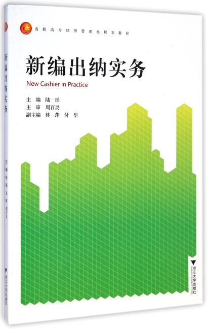 新编出纳实务(高职高专经济管理类规划教材)