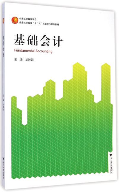 基础会计(高职高专经济管理类规划教材)