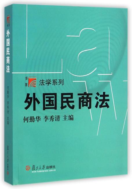 复旦博学·法学系列:外国民商法