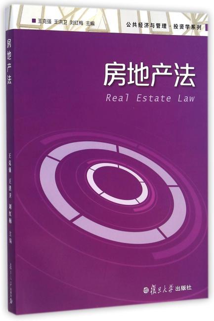 公共经济与管理:投资学系列:房地产法