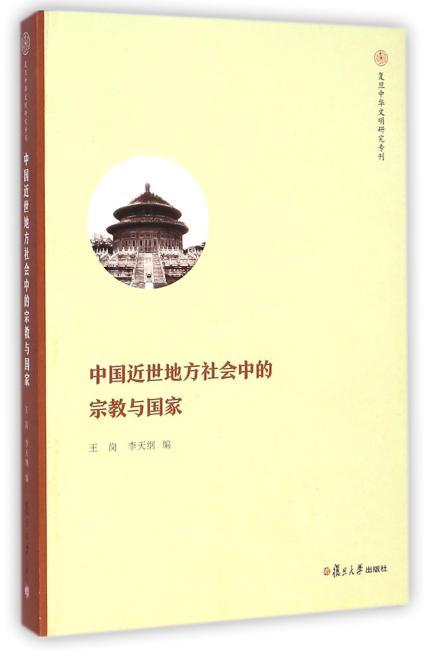 复旦中华文明研究专刊:中国近世地方社会中的宗教与国家