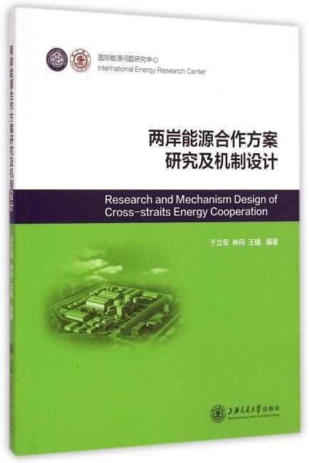 两岸能源合作方案研究及机制设计