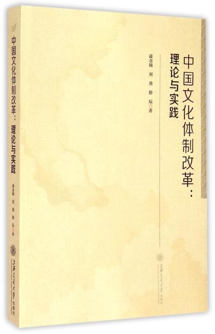 中国文化体制改革:理论与实践