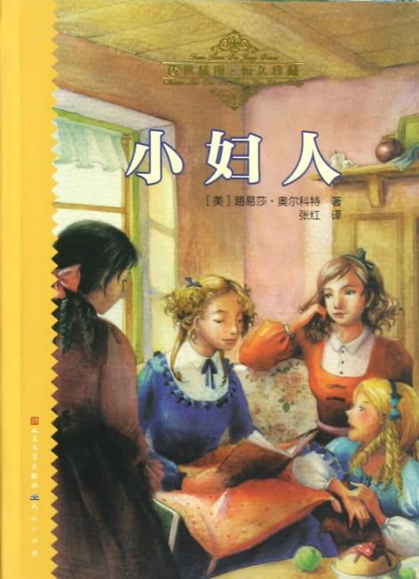 小妇人(尊严和独立、善良和仁爱、宽容和克制、无私和坚强/美国图书协会、教育协会共同推荐的100种小学必读书目)