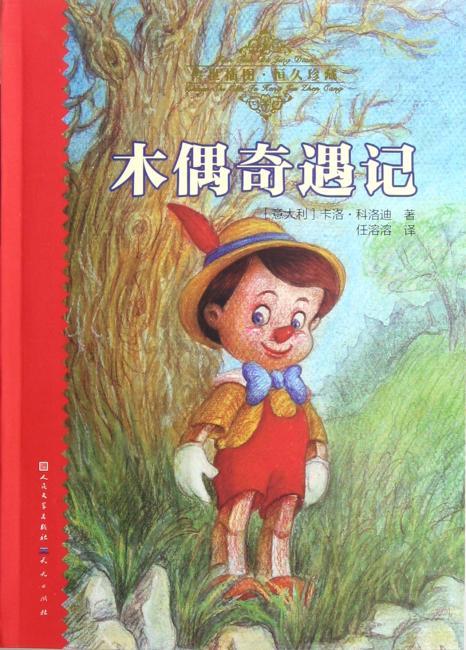 """木偶奇遇记(充满奇思妙想的幻想名作,""""意大利儿童读物的杰作"""")"""