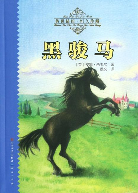 黑骏马(世界经典动物小说,影响青少年一生的经典读物/讲诉人与动物的亲密情感,唤醒人们对动物的关爱之心和对真善美的追求)