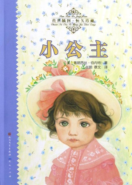 小公主(女孩子成长必读图书)