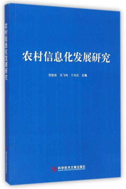 农村信息化发展研究(科技政策)
