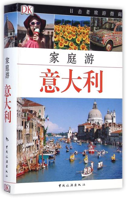 目击者家庭旅游系列——家庭游意大利