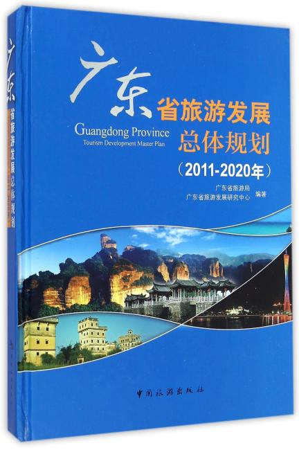 广东省旅游发展总体规划(2011-2020)