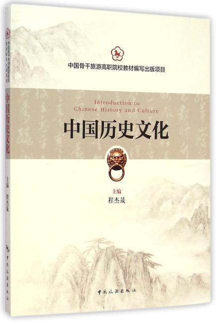 中国历史文化(五星联盟教材)