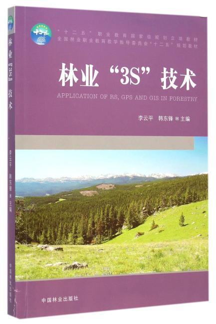 """林业""""3S""""技术(职业教育十二五)"""