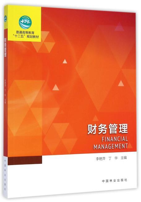财务管理(高十二五)