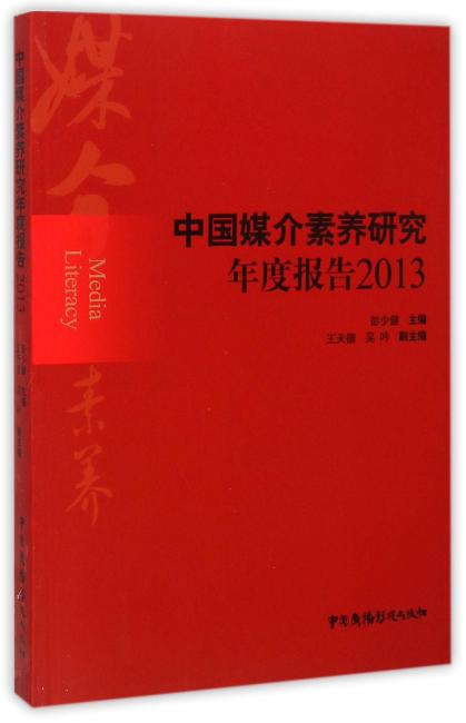 中国媒介素养研究年度报告(2013)