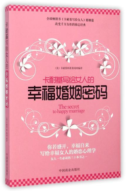 卡耐基写给女人的幸福婚姻密码(全球畅销书《卡耐基写给女人》魅力篇 改变千万女性的励志经典 女人一生必读的三十本书之一)。