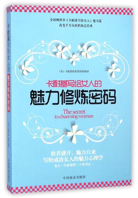 卡耐基写给女人的魅力修炼密码(全球畅销书《卡耐基写给女人》魅力篇 改变千万女性的励志经典 女人一生必读的三十本书之一)。