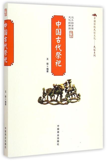 中国传统民俗文化--中国古代祭祀