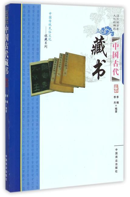 中国传统民俗文化--中国古代藏书