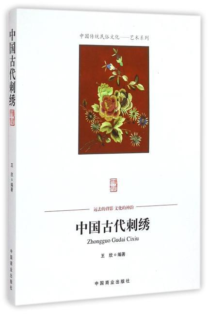 中国传统民俗文化--中国古代刺绣