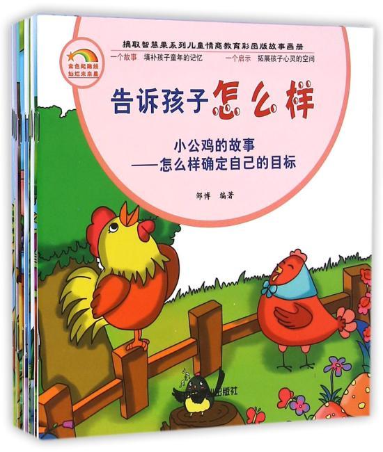 摘取智慧果系列儿童情商教育彩图版故事画册--告诉孩子什么样(全十册)