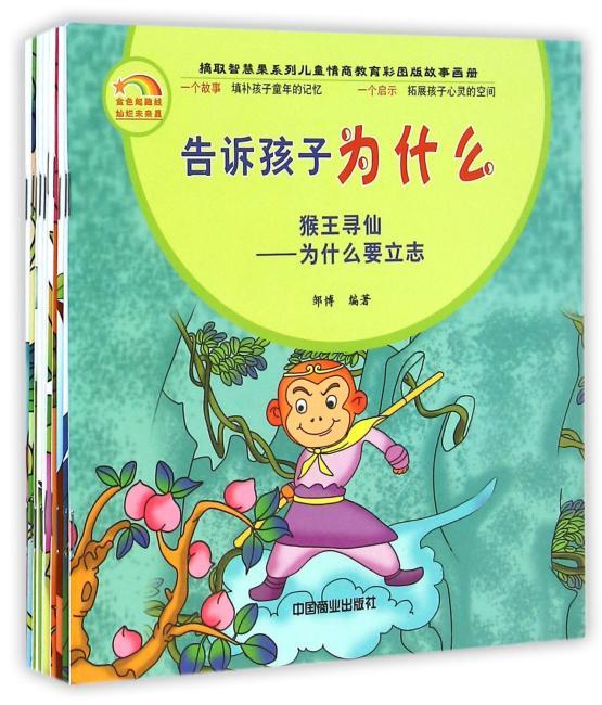 摘取智慧果系列儿童情商教育彩图版故事画册--告诉孩子为什么(全十册)