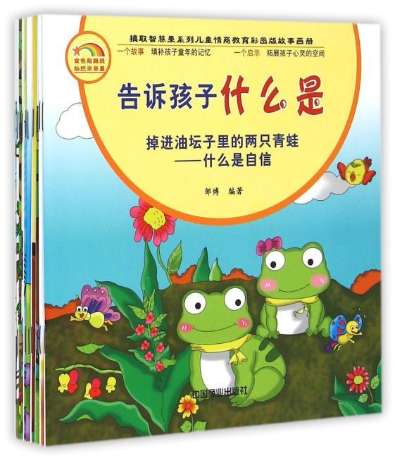 摘取智慧果系列儿童情商教育彩图版故事画册--告诉孩子什么是(全十册)