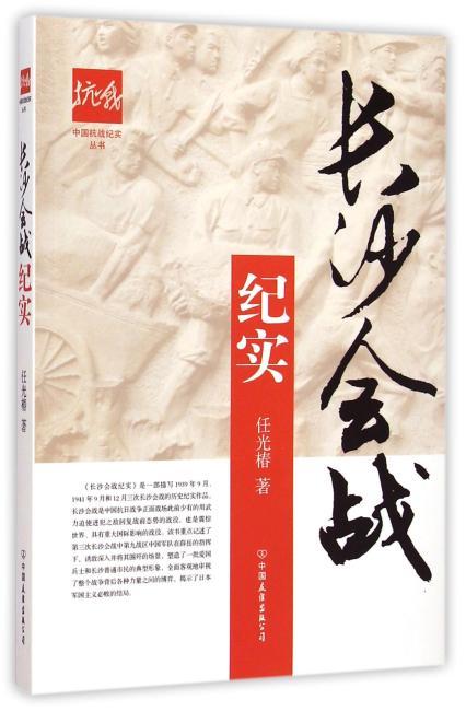 中国抗战纪实丛书:长沙会战纪实