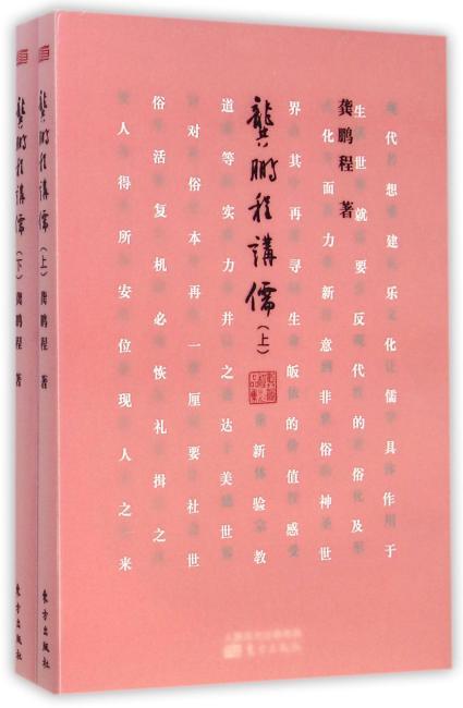 龚鹏程讲儒(上下册)