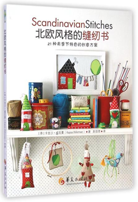 北欧风格的缝纫书:21种有季节特色的创意方案