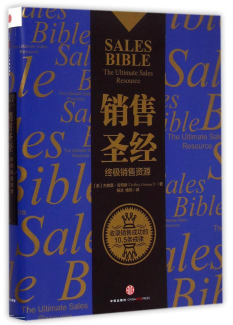销售圣经(珍藏版)