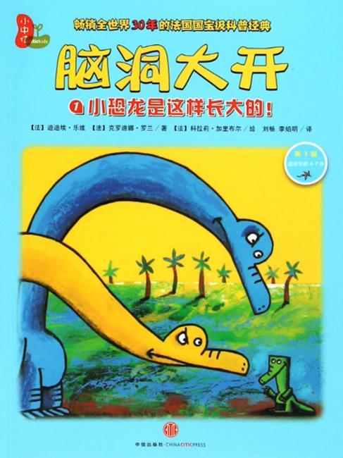 脑洞大开.第1辑:1.小恐龙是这样长大的!