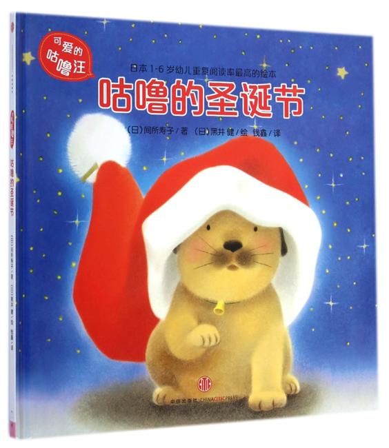 可爱的咕噜汪·第2辑:咕噜的圣诞节