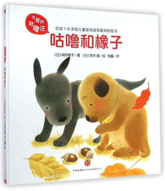 可爱的咕噜汪·第2辑:咕噜和橡子