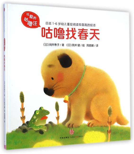可爱的咕噜汪·第2辑:咕噜找春天