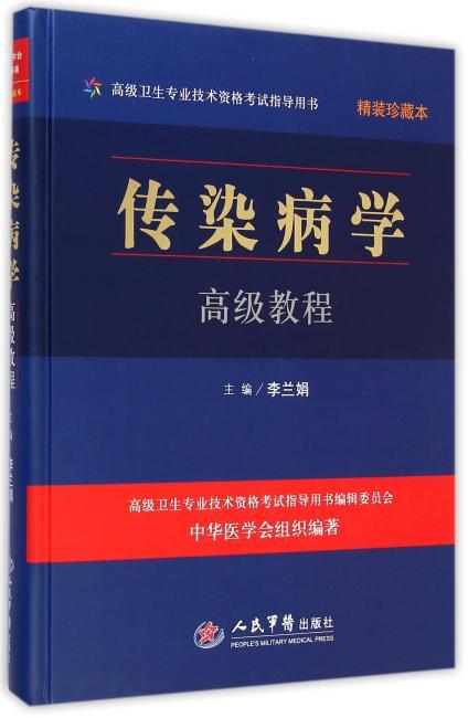 传染病学高级教程(含光盘)精装珍藏本.高级卫生专业技术资格考试指导用书