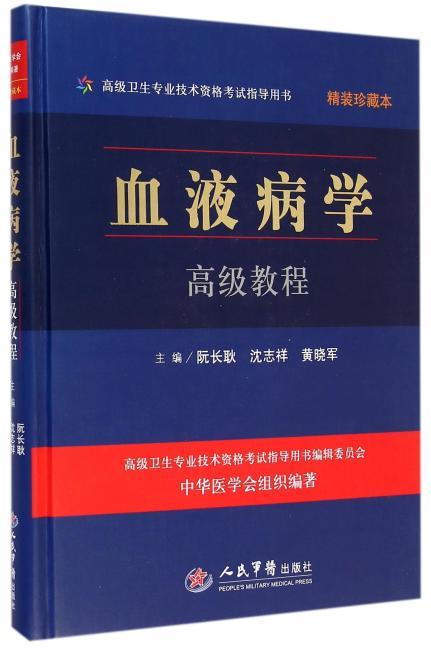 血液病学高级教程(含光盘)精装珍藏本.高级卫生专业技术资格考试指导用书