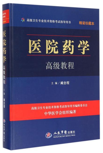 医院药学高级教程(含光盘)精装珍藏本.高级卫生专业技术资格考试指导用书