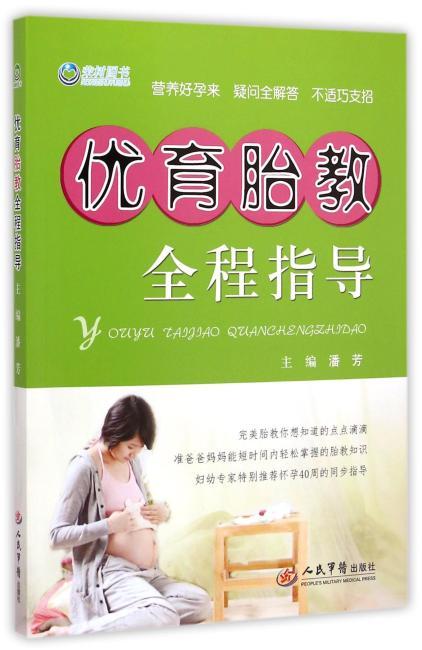 优育胎教全程指导
