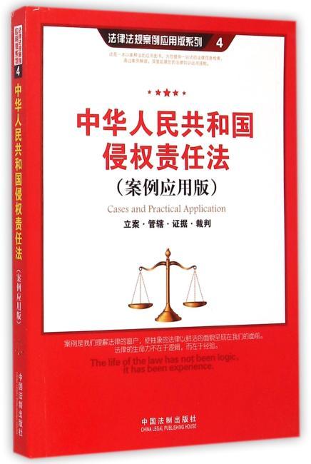 中华人民共和国侵权责任法(案例应用版):立案 管辖 证据 裁判