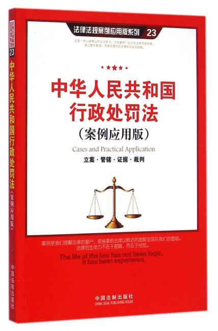 中华人民共和国行政处罚法(案例应用版):立案·管辖·证据·裁判
