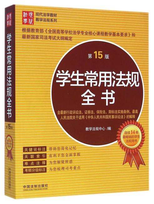 学生常用法规全书(第15版)(根据教育部《全国高等学校法学专业核心课程教学基本要求》和最新国家司法考试大纲编定。连续14年最畅销的学生法规用书 性价比最高 好评如潮)