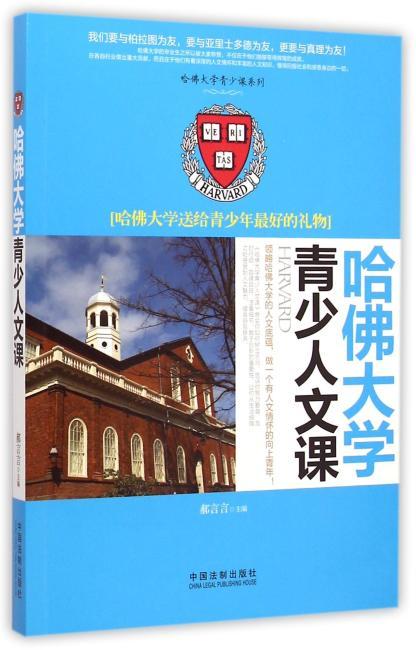 哈佛大学青少人文课