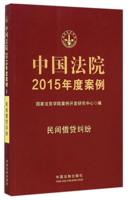 中国法院2015年度案例·民间借贷纠纷