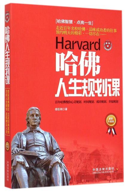 哈佛人生规划课:最新升级版