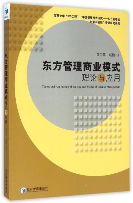 东方管理商业模式理论与应用