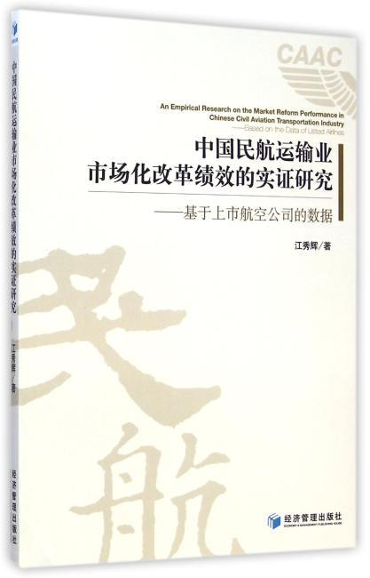 中国民航运输业市场化改革绩效的实证研究