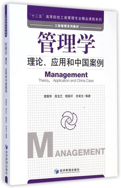 管理学:理论,应用和中国案例