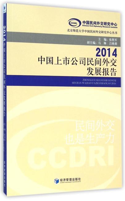 中国上市公司民间外交发展报告(2014)