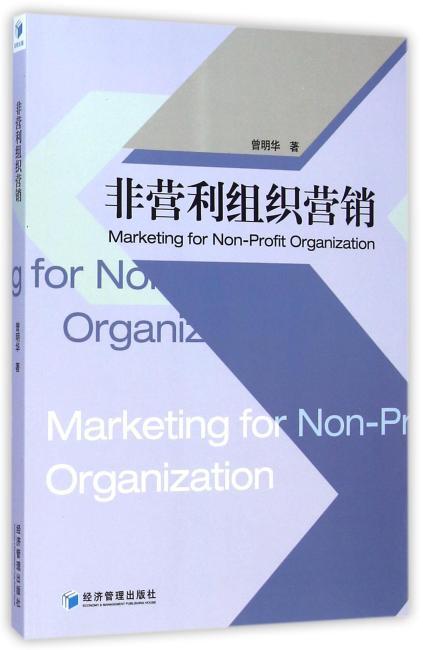 非营利组织营销